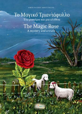 Το Μαγικό Τριαντάφυλλο - The Magic Rose