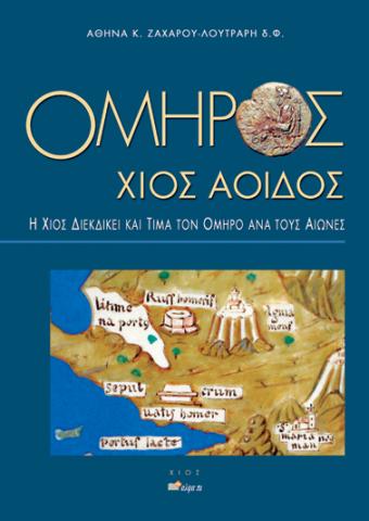Η Χίος διεκδικεί και τιμά τον Όμηρο ανά τους αιώνες