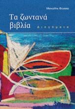 Τα ζωντανά βιβλία