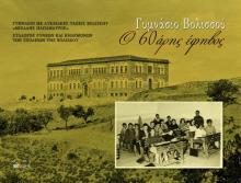 Σωτήριος Παραδείσης: Γυμνάσιο Βολισσού - Ο 60άρης έφηβος