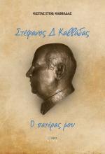 Στέφανος Δ. Καββάδας - Ο πατέρας μου